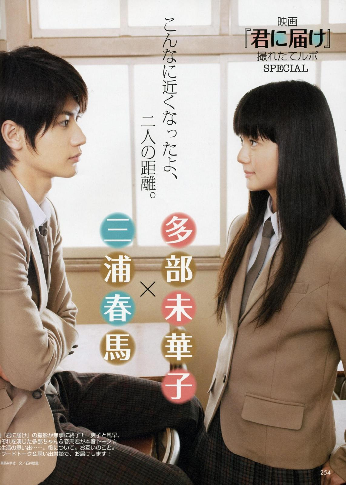 Kimi ni Todoke - The Movie [Live action]